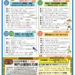 チラシ_A4_縦_8,9月プログラム表